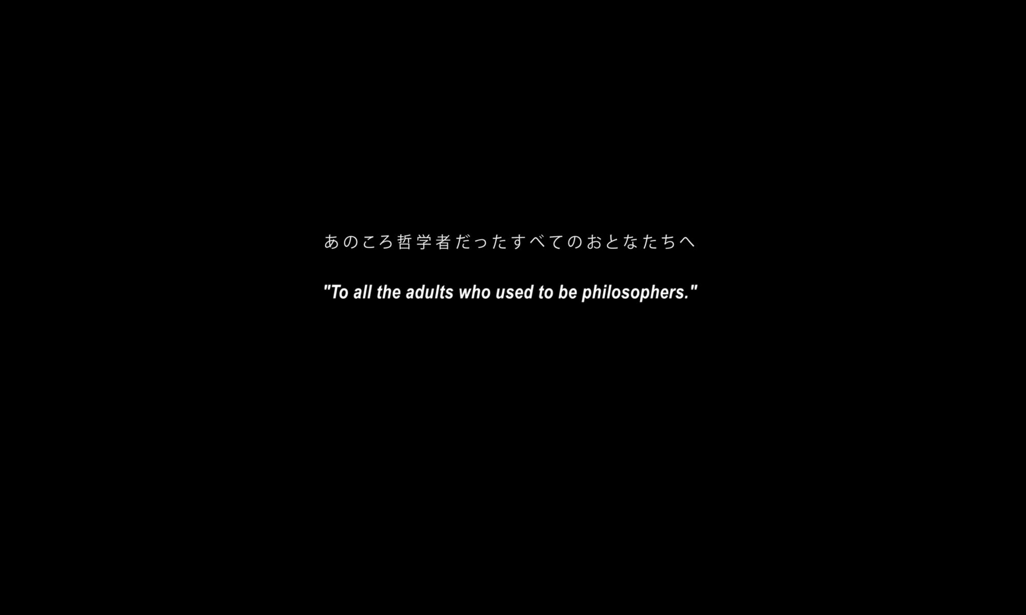 こども哲学 -アーダコーダのじかん-